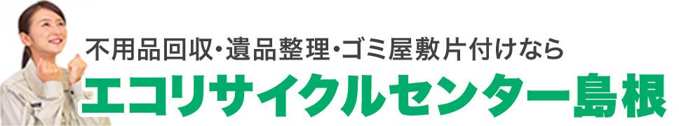 エコリサイクルセンター島根